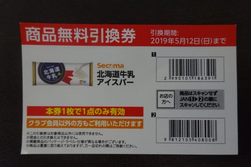 セイコーマート500円くじセコマ「北海道牛乳アイスバー」