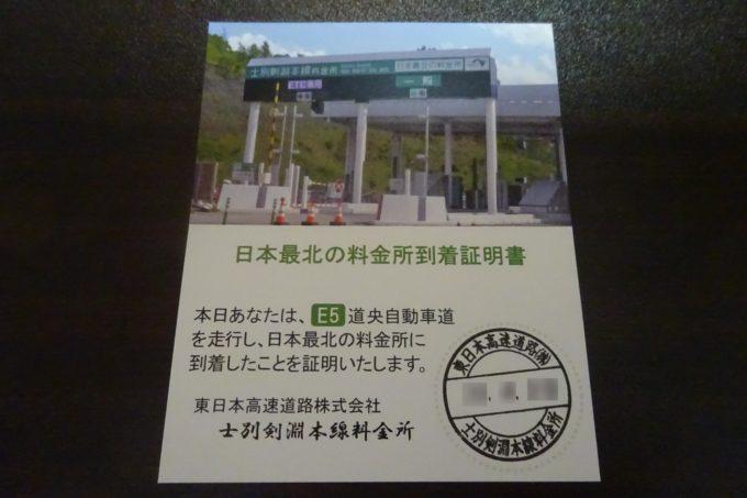 士別剣淵本線料金所「日本最北の料金所到達証明書」
