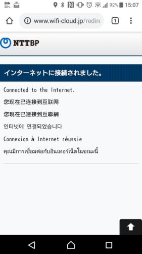 URLをクリックすると「インターネットに接続されました」と表示。