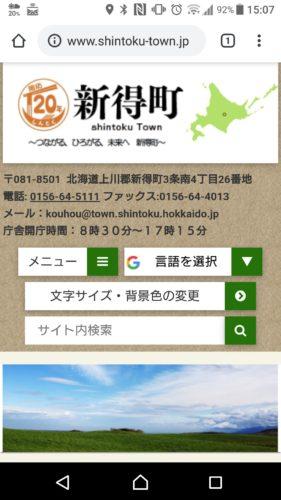 新得町の公式サイトが表示。これでWi-Fiによるインターネット接続が完了となります。