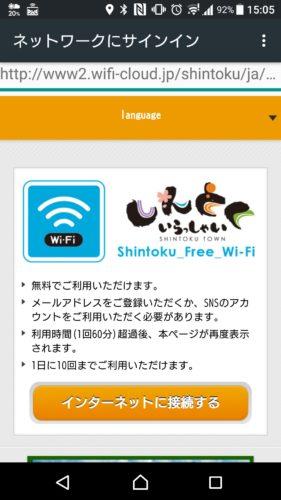 ブラウザを起動すると、新得町Wi-Fi(Shintoku_Free_Wi-Fi)のWi-Fi接続ページが自動的に表示されるので、「インターネットに接続する」を選択。