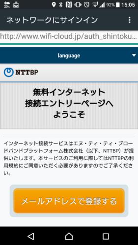 無料インターネット接続エントリーページが表示されます。メールアドレスまたはSNS(Twitter・Facebook)を登録します。