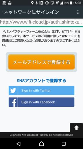 メールアドレスで登録する場合は「メールアドレスで登録する」を選択。