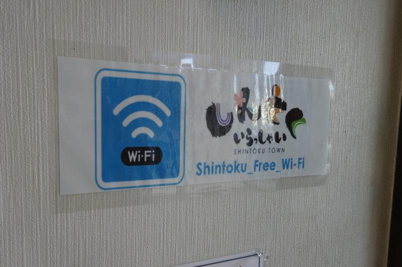新得町Wi-Fi