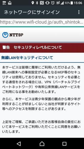 「警告 セキュリティレベルについて」のページが表示。