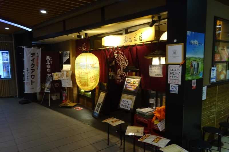 スープカリー奥芝商店実家札幌駅