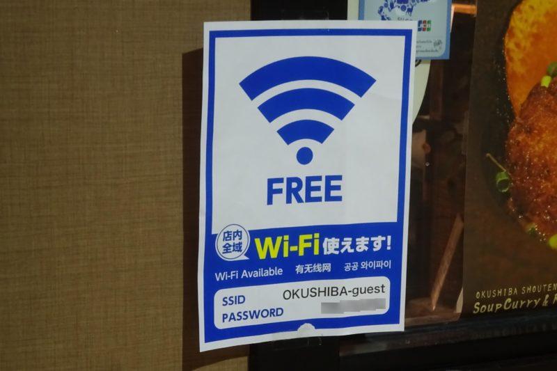 スープカリー奥芝商店実家Wi-Fi