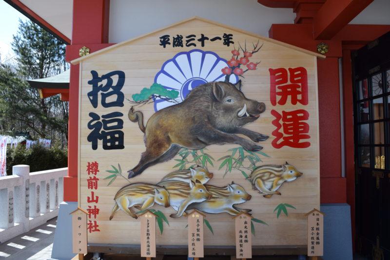 樽前山神社の巨大絵馬