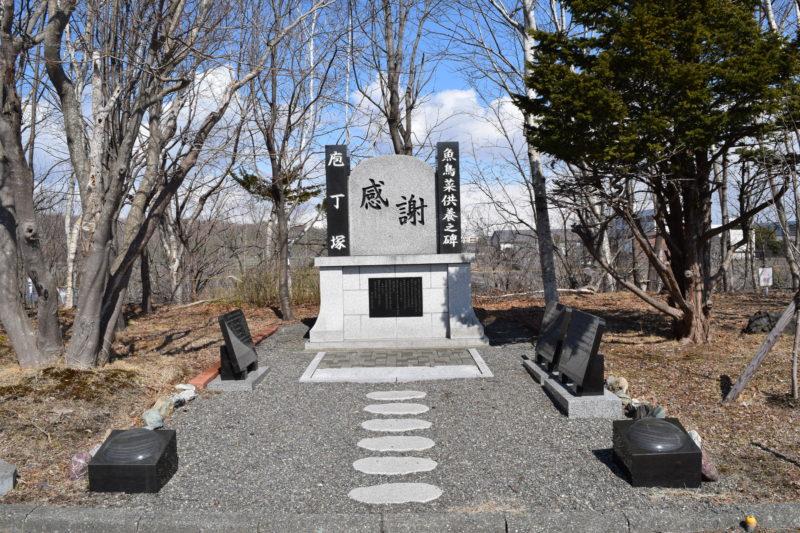 樽前山神社 包丁塚魚鳥菜供養之碑