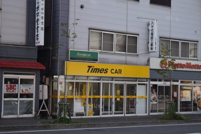 タイムズカーレンタル札幌駅北口店