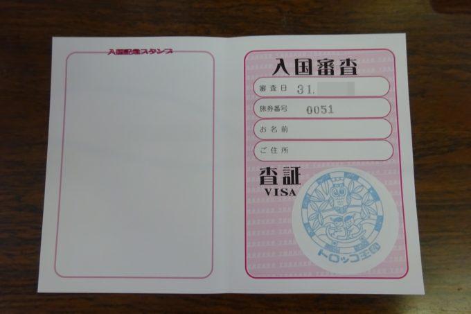 トロッコ王国美深の入国パスポート