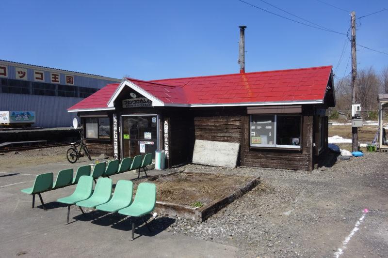 コタンコロカムイ駅