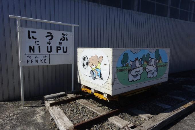 仁宇布駅(にうぷ)の駅名標と記念撮影用のトロッコ