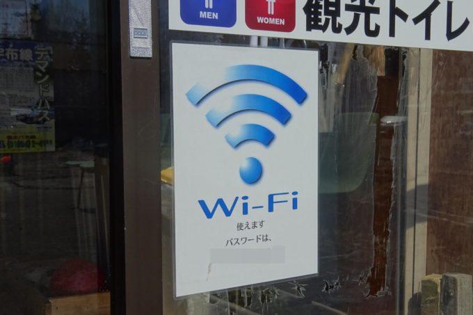 トロッコ王国美深Wi-Fi