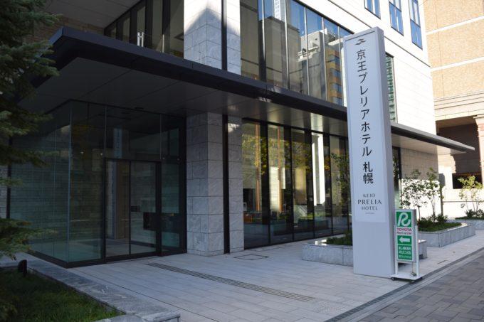 トヨタレンタカー札幌駅北口店