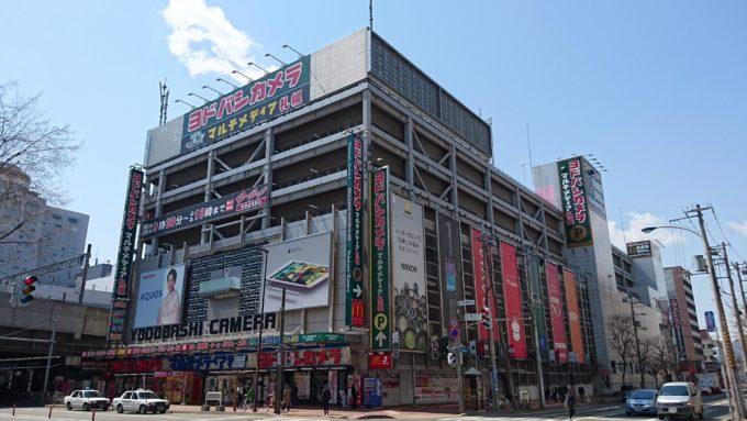 ヨドバシカメラ札幌店