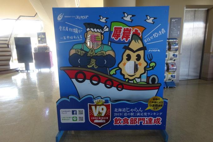 厚岸味覚ターミナルコンキリエ「北海道じゃらん2019道の駅満足度ランキング飲食部門達成」の顔ハメ看板。