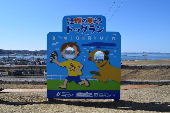 道の駅厚岸グルメパーク「牡蠣の見えるドッグラン」顔ハメ看板