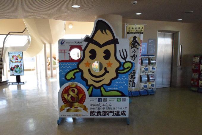 厚岸味覚ターミナルコンキリエ「じゃらん2018道の駅満足度ランキング」顔ハメ看板