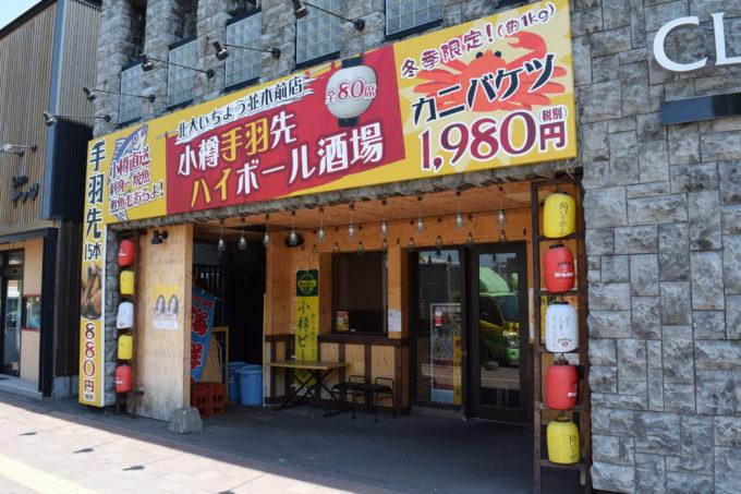 小樽手羽先ハイボール酒場北大いちょう並木前札幌店