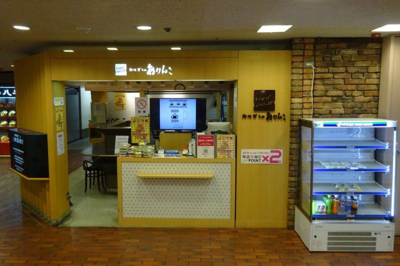 ありんこ4丁目プラザ店