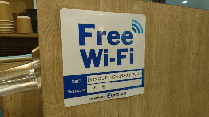 どんぐり新さっぽろ店Wi-Fi