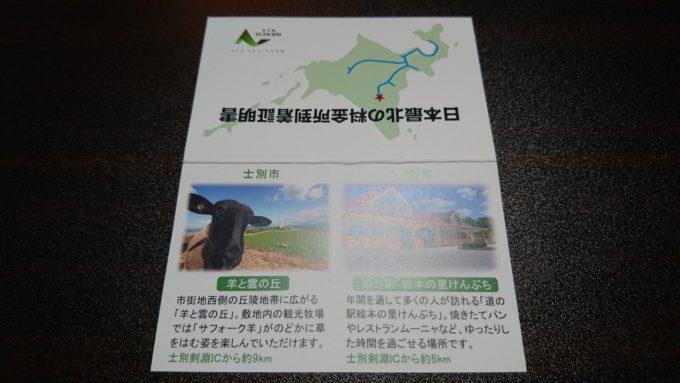 「日本最北の料金所到達証明書」の表面