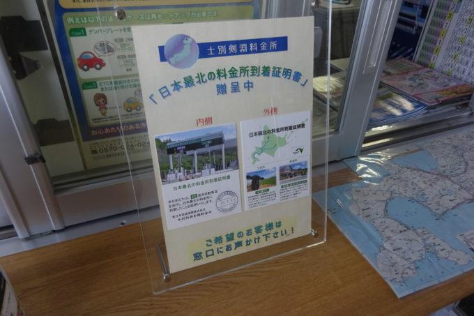 道央自動車道士別剣淵本線料金所「日本最北の料金所到達証明書」