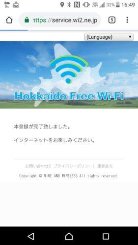 「本登録が完了致しました。インターネットをお楽しみください。」と表示。これでWi-Fiによるインターネット接続が完了となります。