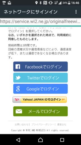 メールアドレスまたはSNS(Twitter・Facebook・Google・Yahoo!JAPAN ID)を登録します。