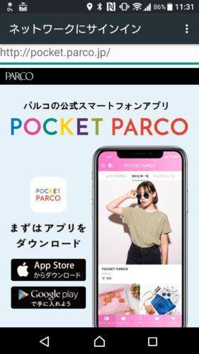 パルコ札幌のサイトへ接続されて、インターネット接続完了です。