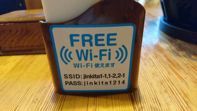 じんぎすかん北海道Wi-Fi