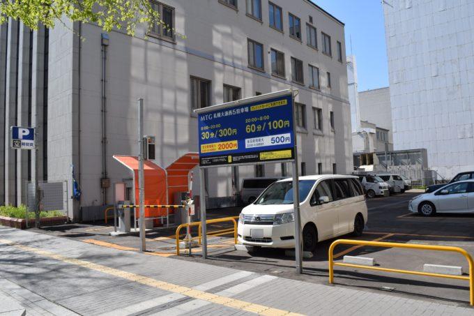 MTG札幌大通西5駐車場