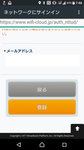 スクロールし「登録」を選択。