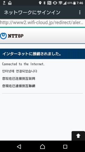 「インターネットに接続されました。」と表示。