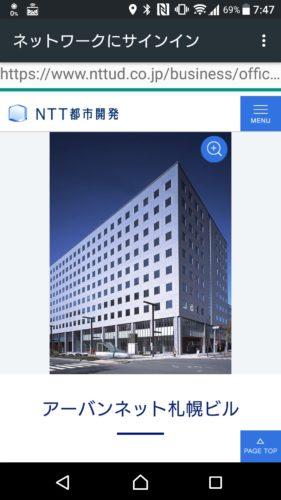 現在の接続しているNTT都市開発のオフィスビルのサイトが表示。これでWi-Fiによるインターネット接続が完了となります。