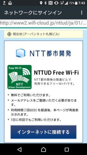 ブラウザを起動するとNTT都市開発による接続エントリーページ・登録画面が表示されます。「インターネットに接続する。」を選択。