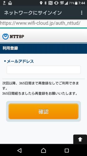 「利用登録」ページにてメールアドレスを入力し「確認」を選択。