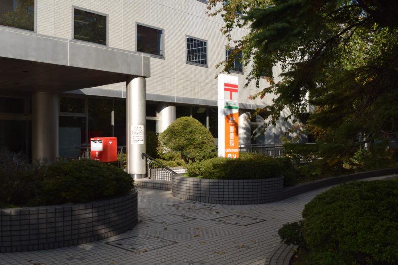 札幌合同庁舎内郵便局