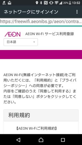 ブラウザを起動すると「AEON Wi-Fiサービス利用登録」の画面が表示されます。