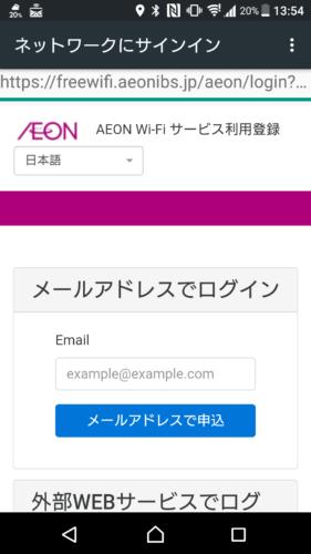 メールアドレスでログインする場合は、入力後「メールアドレスで申込」を選択。