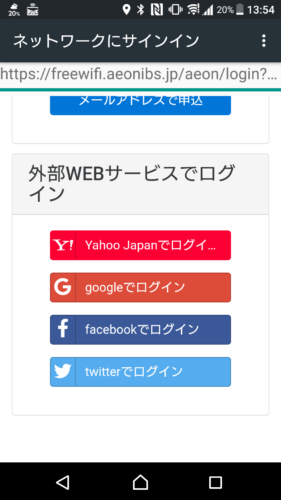 外部WEBサービスでログインする場合は、スクロール後にいずれかを選択。