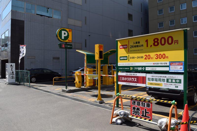 リパーク札幌南1西7