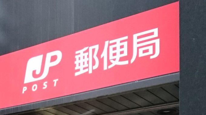 札幌駅周辺の郵便局・ポスト一覧