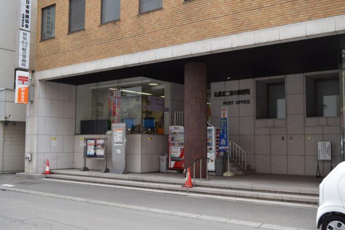 札幌北二条中郵便局