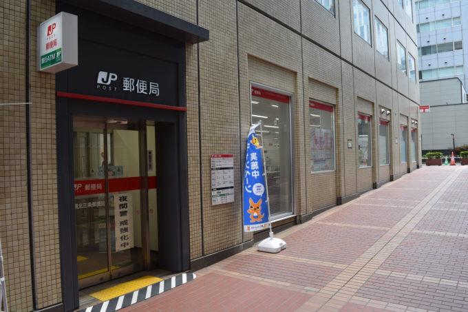札幌北三条郵便局