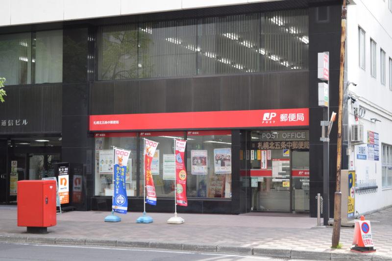 札幌北五条中郵便局