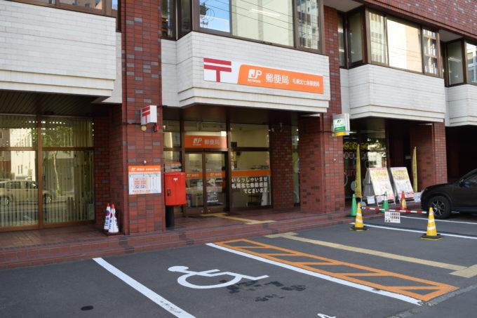 札幌北七条郵便局
