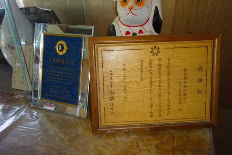 北海道知事からの感謝状とライオンズクラブ国際協会PR特別大賞の記念盾