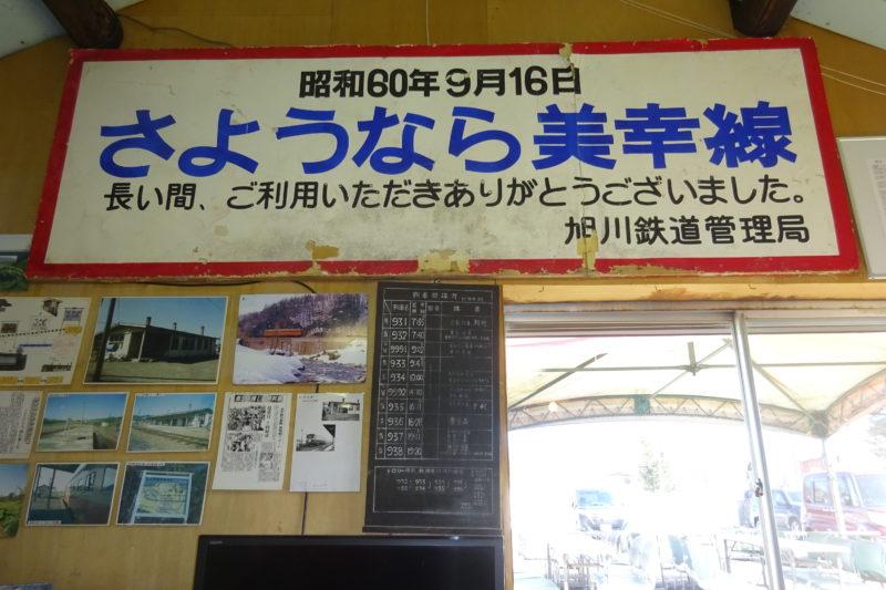1985年(昭和60年)に全線廃止された「さようなら美幸線」の看板